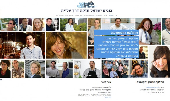 Nefesh B'Nefesh Hebrew Website